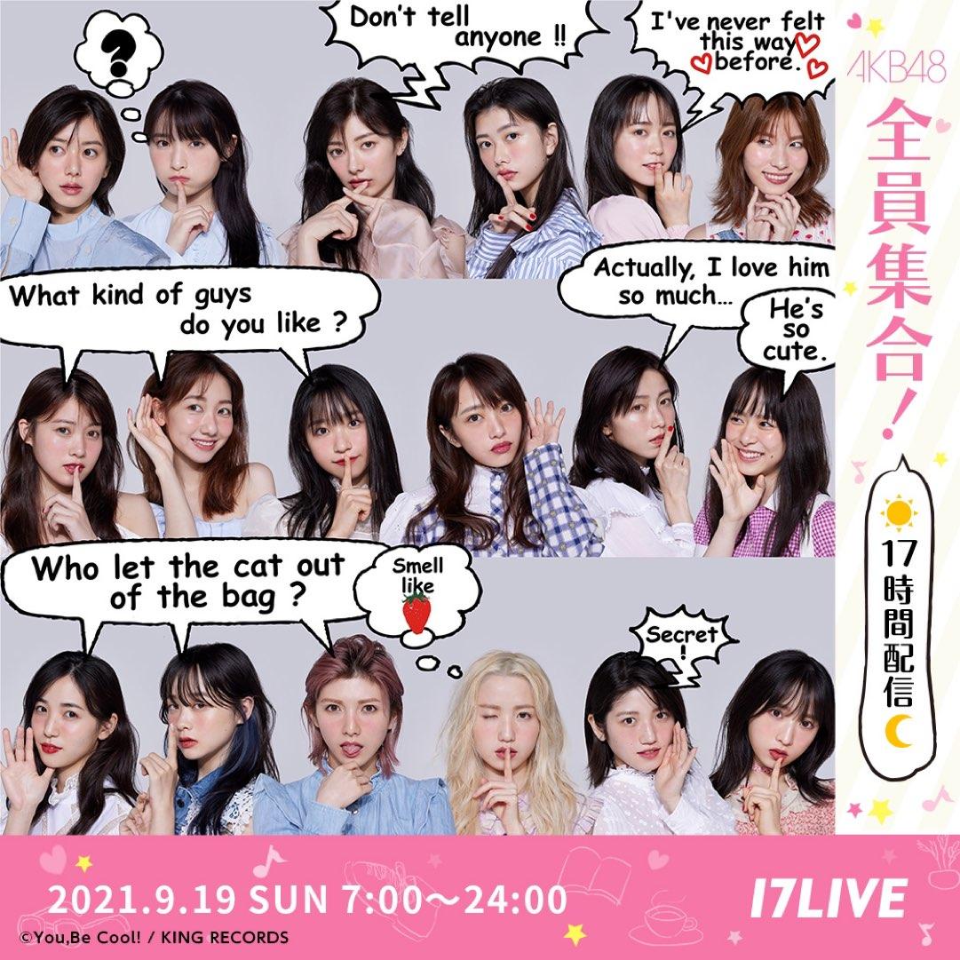 AKB48 全員集合!17時間配信 動画 2021年9月19日 21/09/19